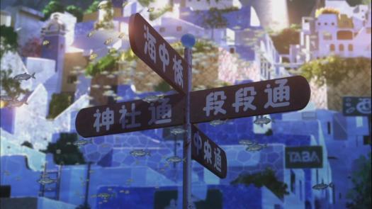 Nagi no Asukara Underwater Ocean Sign
