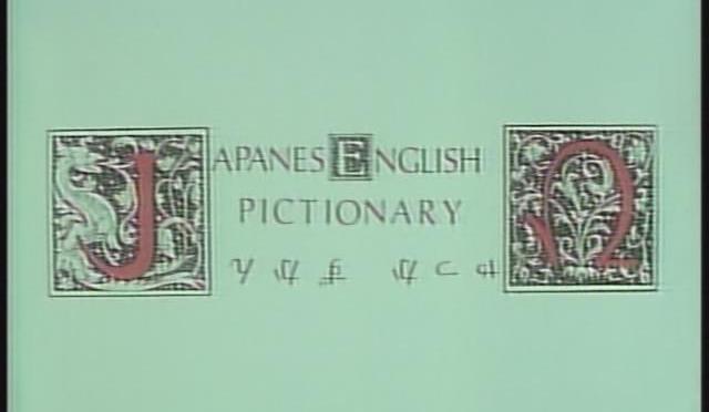 Koji Yamamura Japanese-English Pictionary Title Card