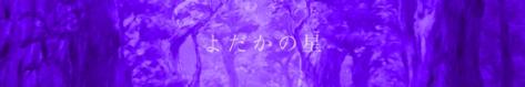 The Nighthawk Star Yodaka no Hoshi