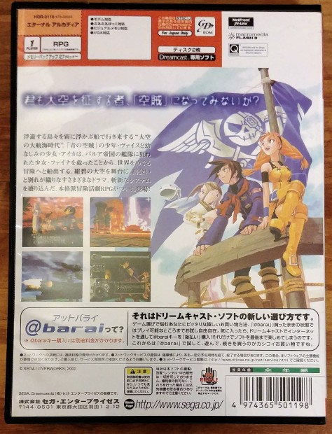 Skies of Arcadia Eternal Arcadia @barai Edition DVD Case Back Cover Vyse Aika Fina