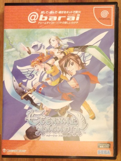 Skies of Arcadia Eternal Arcadia @barai Edition DVD Case Front Cover Vyse Aika Fina