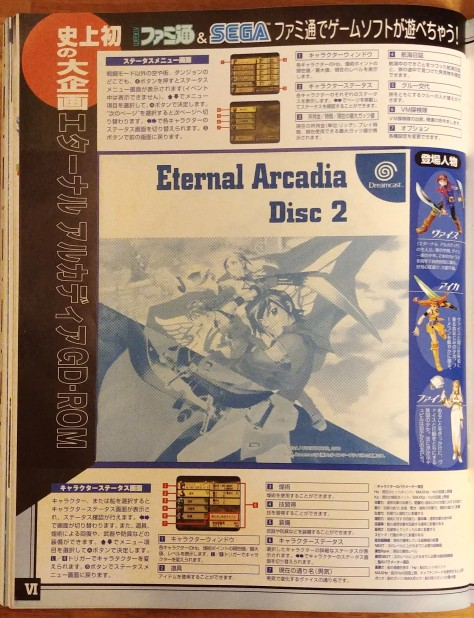 Skies of Arcadia Eternal Arcadia @barai Edition Weekly Famitsu 618 Disk Two