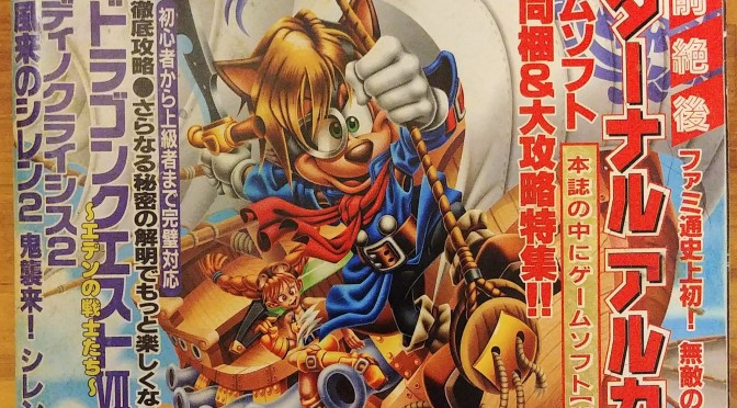 Skies of Arcadia Eternal Arcadia @barai Edition Weekly Famitsu 618