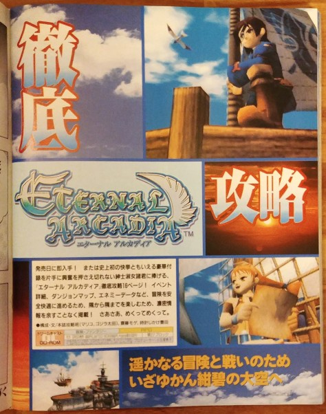 Skies of Arcadia Eternal Arcadia Famitsu 618 Vyse Aika
